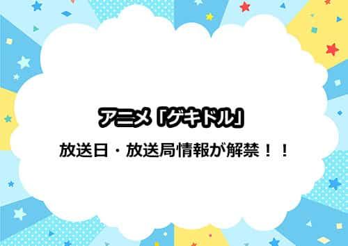 アニメ「ゲキドル」の放送日・放送局情報がついに解禁!