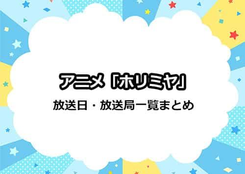 アニメ「ホリミヤ」の放送日&放送局一覧まとめ