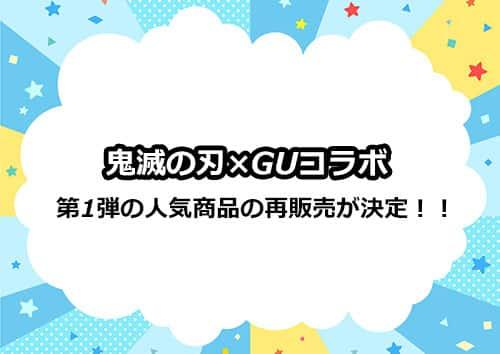 「鬼滅の刃×GU」コラボ第1弾のアイテムが再販売決定