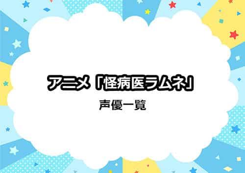アニメ「怪病医ラムネ」の声優一覧