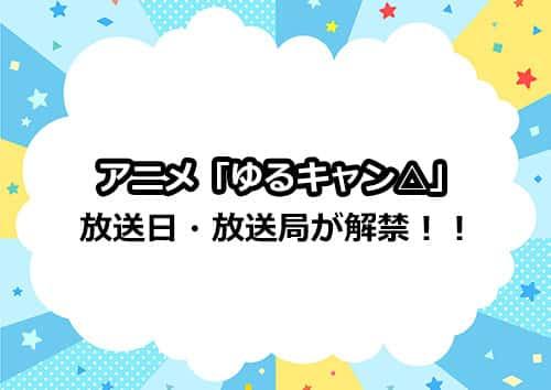 アニメ第2期「ゆるキャン△」の放送日・放送局情報が解禁