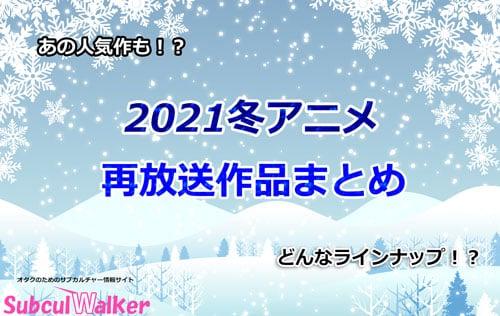 2021冬アニメの再放送作品一覧