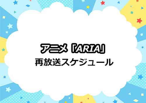 アニメ「ARIA(アリア)」の再放送スケジュール一覧