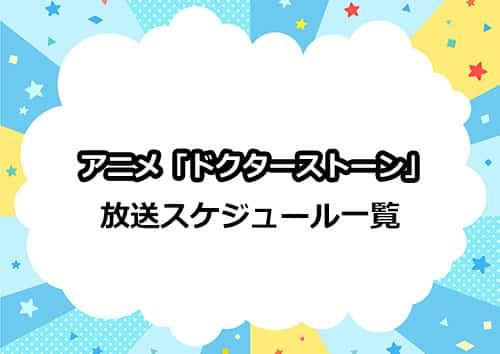 アニメ第2期「ドクターストーン」の放送日・放送局スケジュール