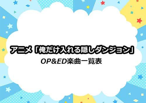 アニメ「俺だけ入れる隠しダンジョン」のOP&ED楽曲一覧表