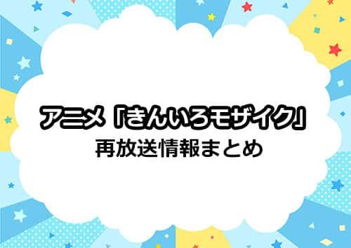 アニメ「きんいろモザイク」(きんモザ)の再放送情報まとめ