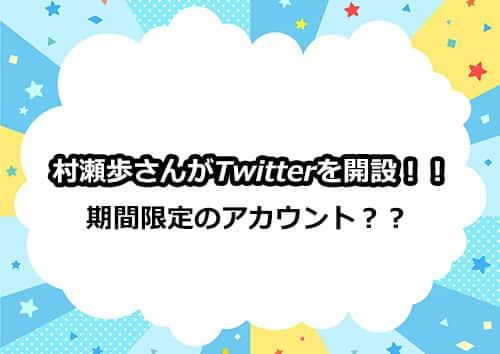 声優の「村瀬 歩」さんがツイッターを開設!