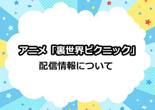 アニメ「裏世界ピクニック」の配信情報