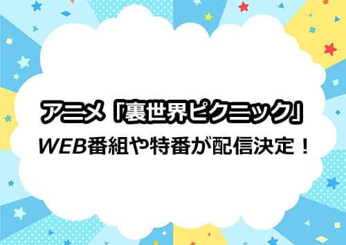 アニメ「裏世界ピクニック」の特番やWEB番組が配信決定!