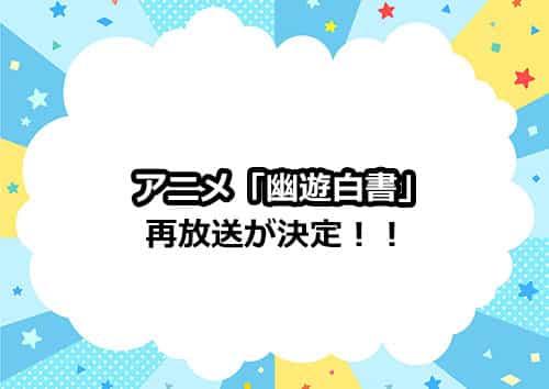 アニメ「幽☆遊☆白書」の再放送が決定!