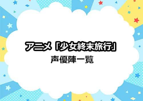 アニメ「少女終末旅行」の声優一覧