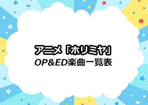 アニメ「ホリミヤ」のOP&ED楽曲一覧表