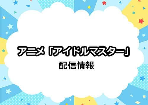 アニメ「アイドルマスター」の配信情報