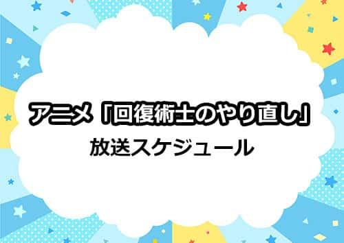 アニメ「回復術士のやり直し」の放送日・放送局スケジュール