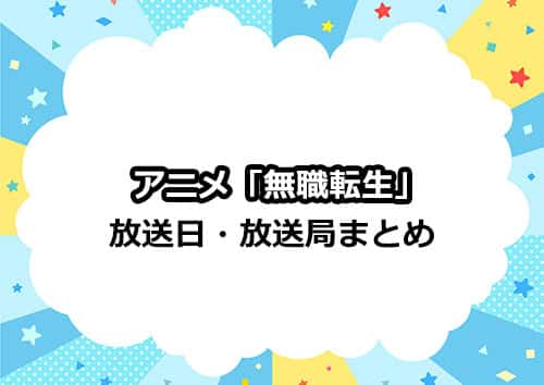 アニメ「無職転生」の放送日・放送局まとめ