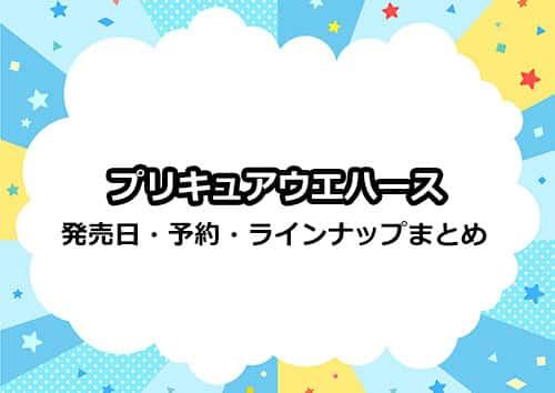 プリキュアウエハースの発売日・予約・ラインナップ一覧