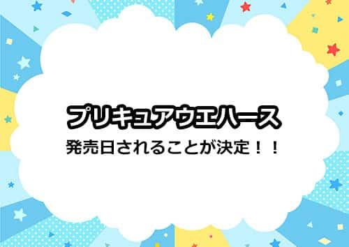 プリキュアウエハースが発売決定!