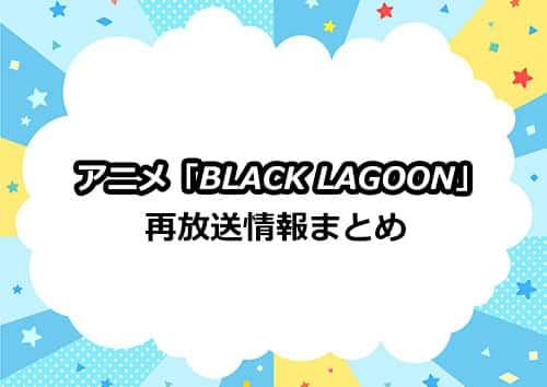 アニメ「ブラックラグーン」の再放送情報まとめ