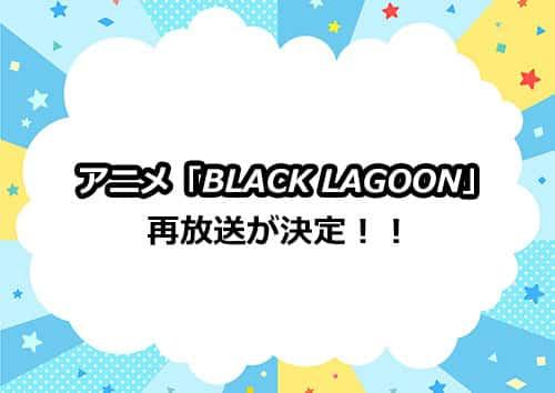 アニメ「ブラックラグーン」の再放送が2021年に決定!!