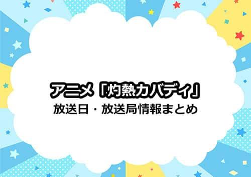 アニメ「灼熱カバディ」の放送日・放送局まとめ