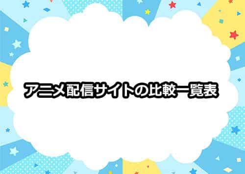 アニメ配信サイトの比較一覧表
