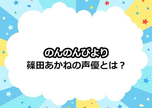 のんのんびよりの「篠田あかね」の声優は誰!?