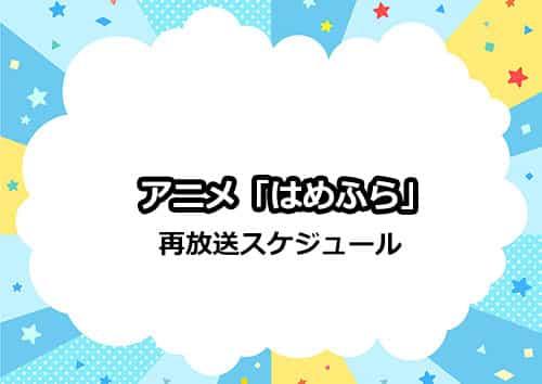 アニメ第1期「はめふら」の再放送スケジュール