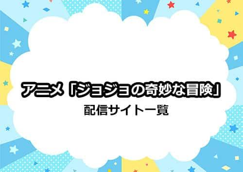 アニメ「ジョジョ」の配信サイト一覧