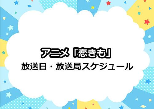 アニメ「恋と呼ぶには気持ち悪い」(恋きも)の放送日・放送局スケジュール