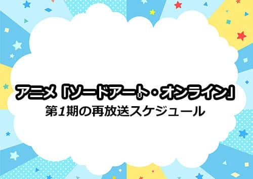 アニメ第1期「ソードアート・オンライン」(SAO)の再放送スケジュール