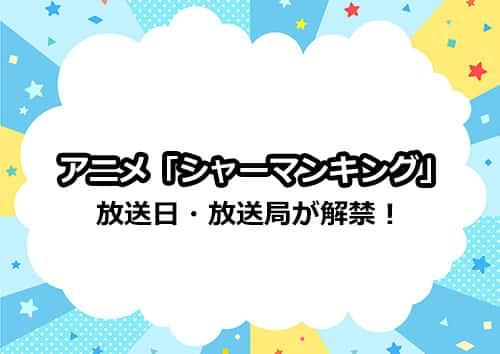アニメ「シャーマンキング」の放送日・放送局が解禁
