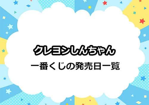 クレヨンしんちゃん一番くじの発売日はいつ?