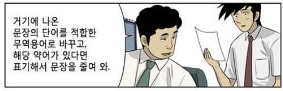 만화 에서 주인공 장그래가 보고서용 문장 쓰기를 배우는 모습