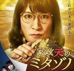 [Announcement] Kaseifu no Mitazono Season 4