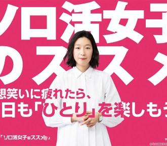 [Announcement] Solo Katsu Joshi no Susume