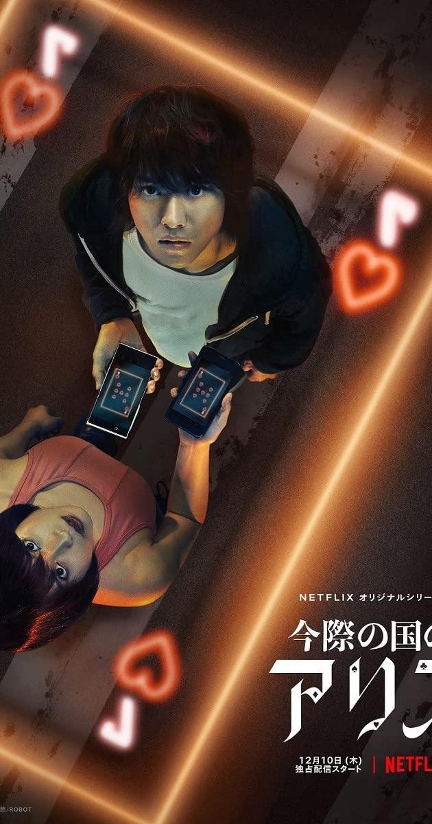 Alice in Borderland TV Series (2020): อลิสในแดนมรณะ
