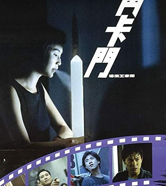 As Tears Go By (1988): ทะลุกลางอก