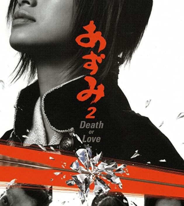 Azumi 2: Death or Love (2005): ซามูไรสวยพิฆาต 2