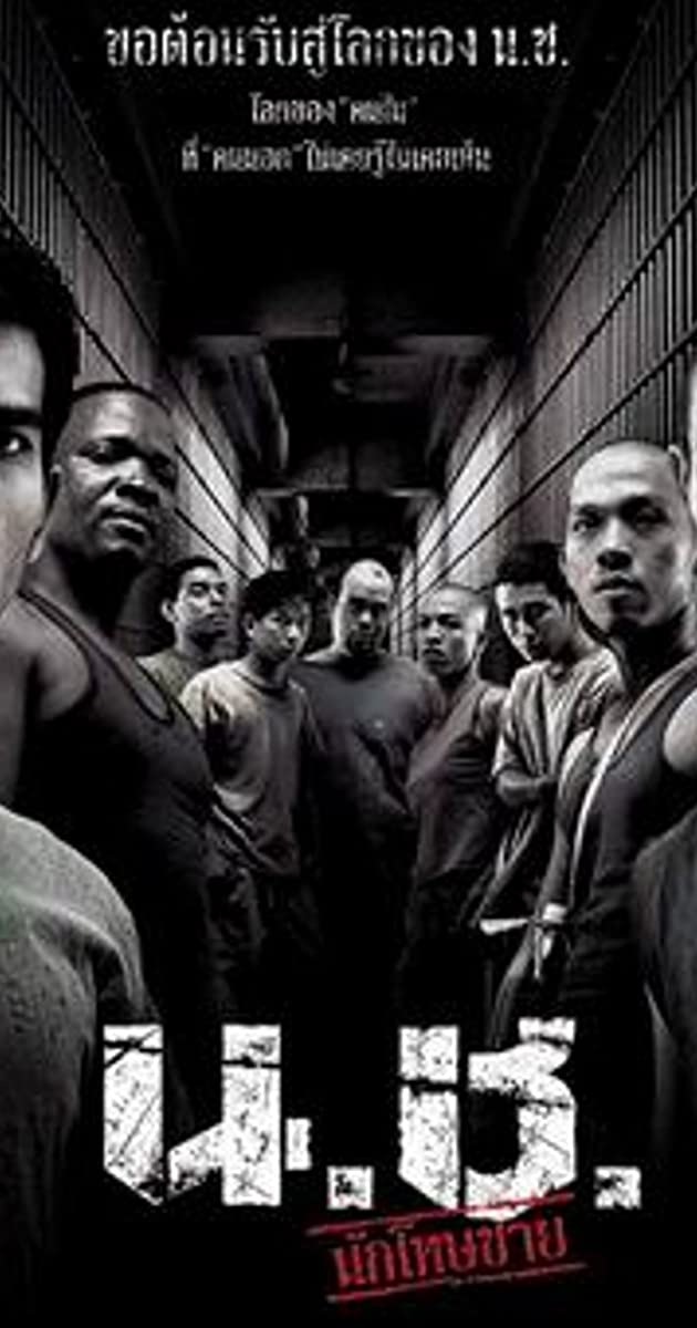 Bangkok Hell (2002): น.ช. นักโทษชาย
