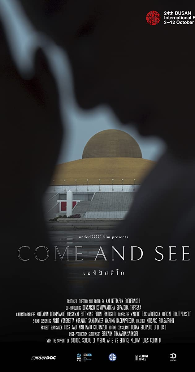 Come and See เอหิปัสสิโก (2019)