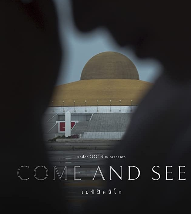 Come and See (2019): เอหิปัสสิโก