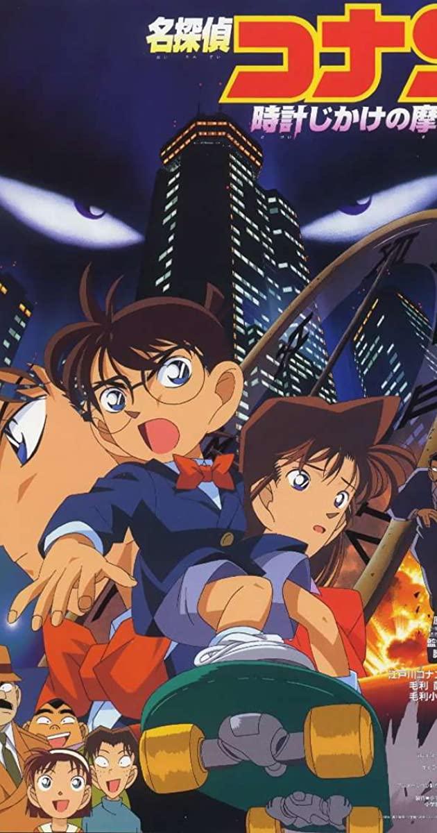 Detective Conan The Time-Bombed Skyscraper (1997)