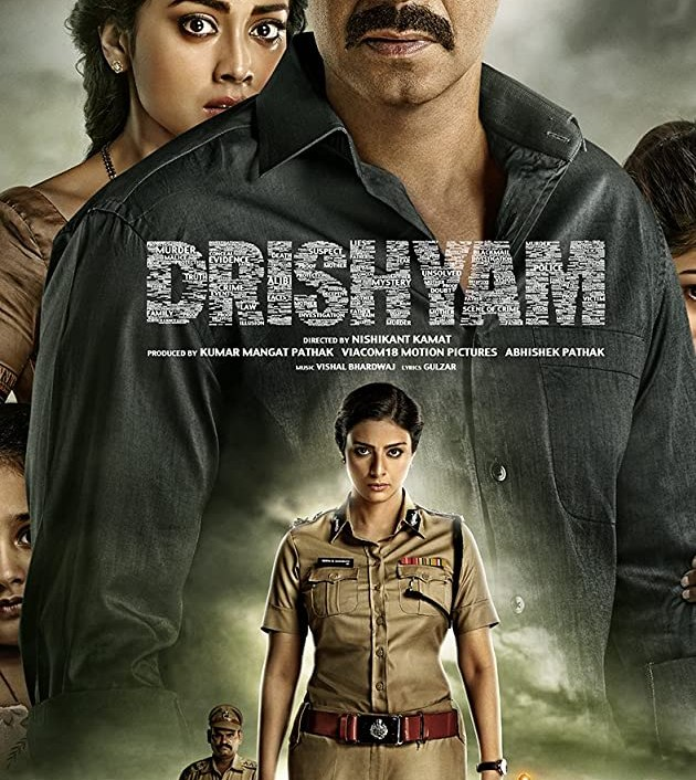 Drishyam (2015): ภาพลวง