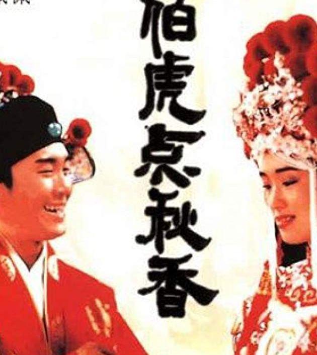 Flirting Scholar (1993)