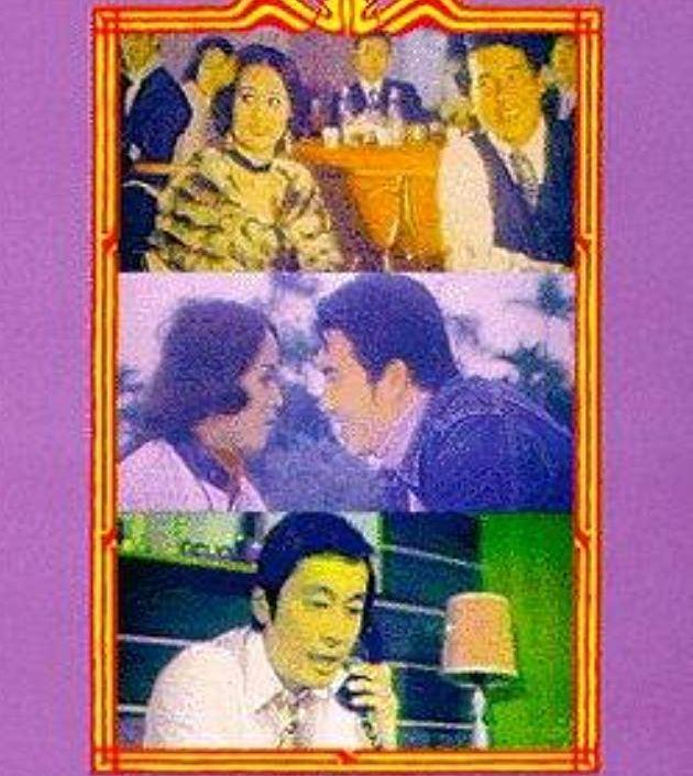 Fu gui ji xiang (1991)