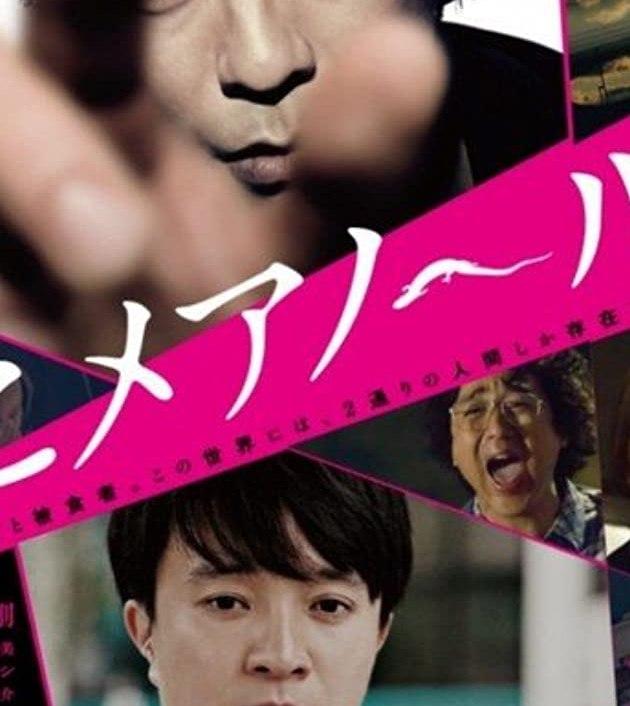 Himeanole (2016): แอบรักแอบลับ
