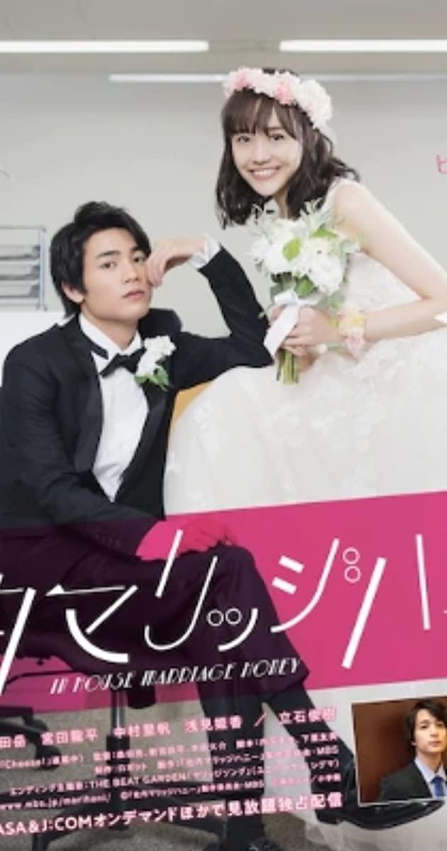 In House Marriage Honey TV Series (2020): แต่งลับๆ ขยับมารักกัน
