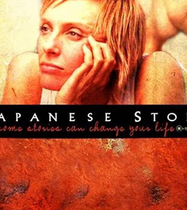 Japanese Story (2003) :รักเร้นกลางทะเลทราย
