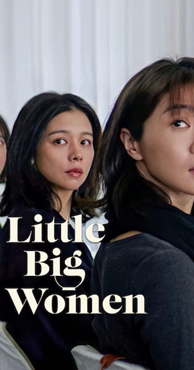Little Big Women (2020): รสชาติแห่งความอ้างว้าง