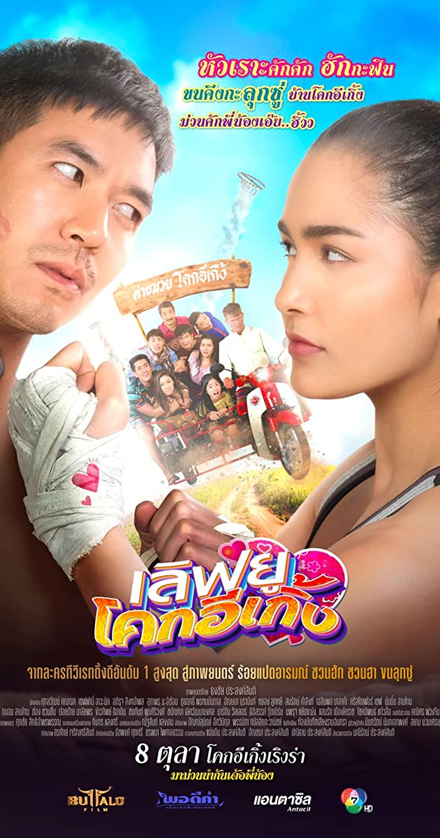 Love U Kohk-E-Kueng (2020): เลิฟยูโคกอีเกิ้ง